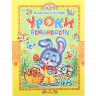 Книга «Уроки вежливости» В.А. Степанов.