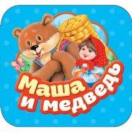 Книга «Гармошки. Маша и медведь».