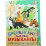 Книга «Бременские уличные музыканты».