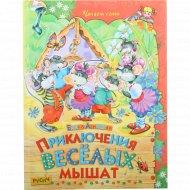 Книга «Приключения веселых мышат» Е.Н. Агинская.