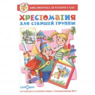 Книга «Хрестоматия для старшей группы детского сада».