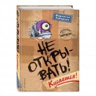 Книга «Не открывать! Кусается!».