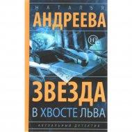 Книга «Звезда в хвосте Льва» Андреева Н.В.