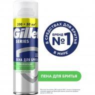 Пена для бритья «Gillette» Series Sensitive Skin , 250 мл.