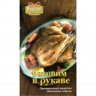 Книга «Готовим в рукаве» Яковлева О.В.