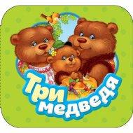 Книга «Гармошки. Три медведя» Л.Н. Толстой.