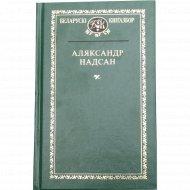 Книга «Выбраныя творы» Аляксандр Надсан.