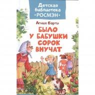 Книга «Было у бабушки сорок внучат» А. Барто.