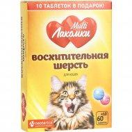 Кормовая добавка«МультиЛакомки»восхитительная шерсть для кошек,70 шт.