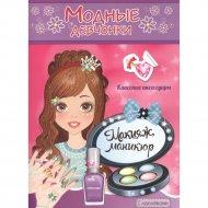 Книжка-раскраска «Макияж, Маникюр» с наклейками.