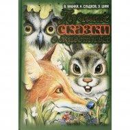 Книга «Лучшие сказки о животных» Бианки В.В., Н. Сладков, Э. Шим.