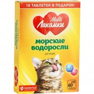 Кормовая добавка для кошек «МультиЛакомки» Морские водоросли, 70 шт.