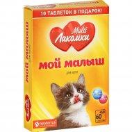 Кормовая добавка для котят «МультиЛакомки» Мой малыш, 70 шт.