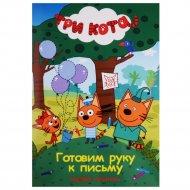 Книга «Три кота. Готовим руку к письму».