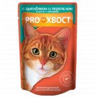 Корм для кошек «PROхвост» с цыпленком,перепелом в желе с овощами,85 г.