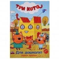 Книга «Три кота. Для дошколят».