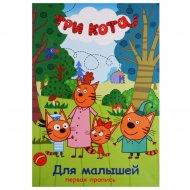 Книга «Три кота. Для малышей».