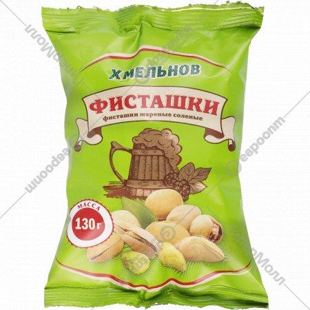 Фисташки «Хмельнов» солёные, 130 г.