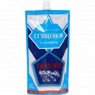 Сгущенка с сахаром «Гжатское» 8.5%, 270 г.