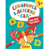 Раскраска «Буквы» собираюсь в детский сад.
