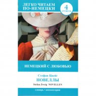 Книга «Немецкий с любовью Новеллы. Novellen» С.Цвейг.