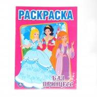 Первая раскраска «Бал принцесс».