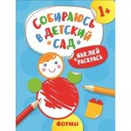 Раскраска «Формы» собираюсь в детский сад.