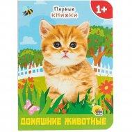 Книга «Домашние животные».