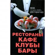 Книга «Рестораны, кафе, клубы, бары: Всё что нужно знать ресторатору».