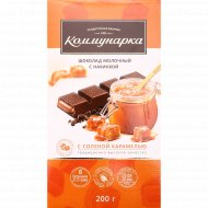 Шоколад молочный «Коммунарка» с соленой карамелью, 200 г.