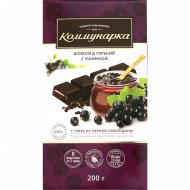 Шоколад горький «Коммунарка» с черной смородиной, 200 г.
