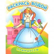 Водная раскраска «Принцессы».