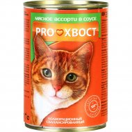 Корм для кошек «PROхвост» мясное ассорти, 415 г.