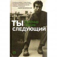 Книга «Ты следующий» Левчев Любомир.