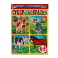 Суперраскраска «Домашние животные».