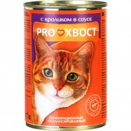 Корм для кошек «PROхвост» кролик, 415 г