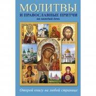Энциклопедия «Молитвы и православные притчи на каждый день».