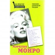 Книга «Мэрилин Монро. Психоанализ ослепительной блондинки» Бонд Алма Х.