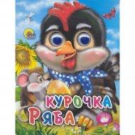 Книга «Курочка ряба» глазки-мини.
