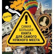 Энциклопедия «Самая большая книга для самого нужного места» Банкрашков А.В.