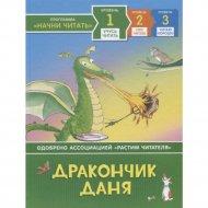 Книга «Дракончик Даня» учусь читать.