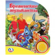 Книга «Бременские музыканты» музыкальная.