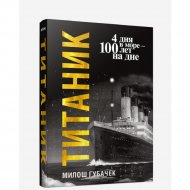 Книга «Титаник» Губачек М.
