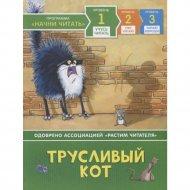 Книга «Трусливый кот» учусь читать.