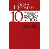 Книга «10 фантастических способов добиться успеха» Ньюмен Б.