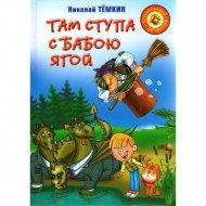 Книга «Там ступа с Бабою Ягой» Темкиной Н.М.