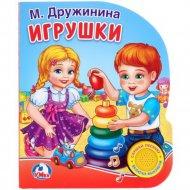 Книга «Игрушки» музыкальная.