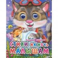 Книга «Стихи на ночь малышам» глазки-мини.