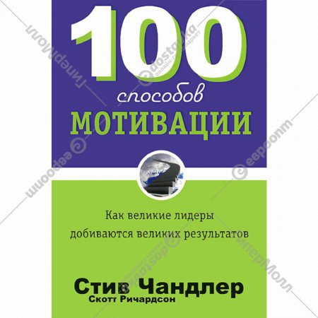 Книга «100 способов мотивации» Чандлер С.