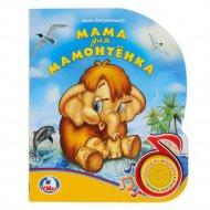 Книга «Мама для мамонтёнка» музыкальная.
